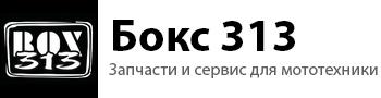 Запчасти и сервис для мототехники — YAMAHA22 / BOX313, г.Барнаул